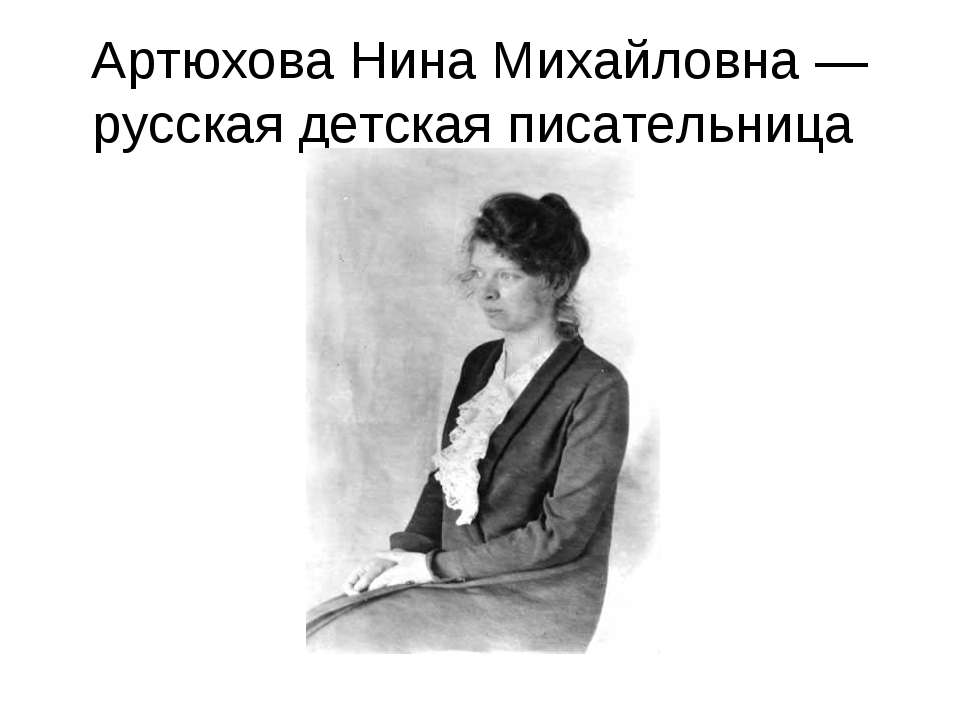 Артюхова Нина Михайловна — русская детская писательница