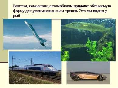 Ракетам, самолетам, автомобилям придают обтекаемую форму для уменьшения силы ...