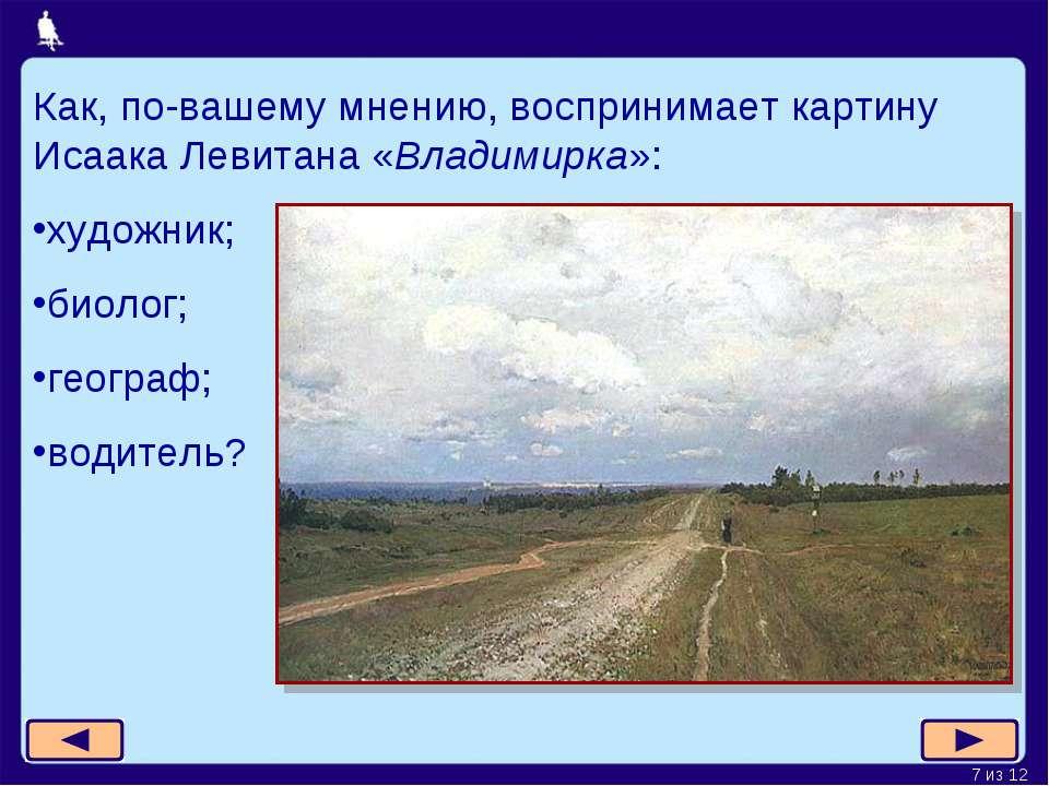 Как, по-вашему мнению, воспринимает картину Исаака Левитана «Владимирка»: худ...