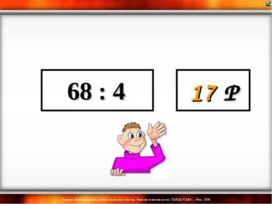 68 : 4 17 Р Лазарева Лидия Андреевна, учитель начальных классов, Рижская осно...