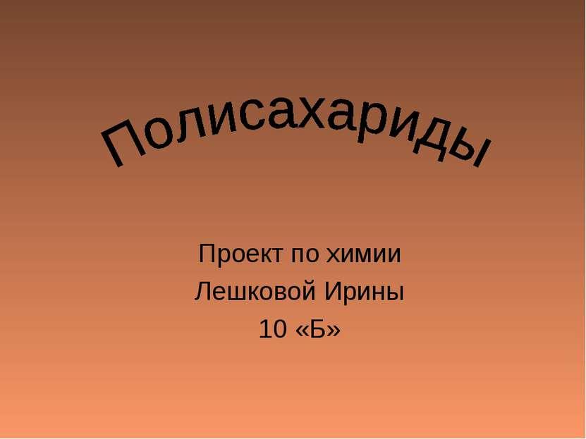 Проект по химии Лешковой Ирины 10 «Б»