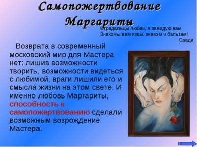 Самопожертвование Маргариты Возврата в современный московский мир для Мастера...