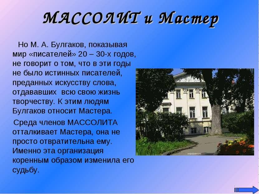 МАССОЛИТ и Мастер Но М. А. Булгаков, показывая мир «писателей» 20 – 30-х годо...