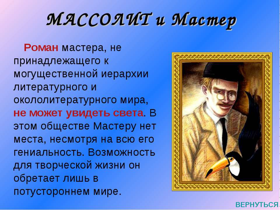 МАССОЛИТ и Мастер Роман мастера, не принадлежащего к могущественной иерархии ...