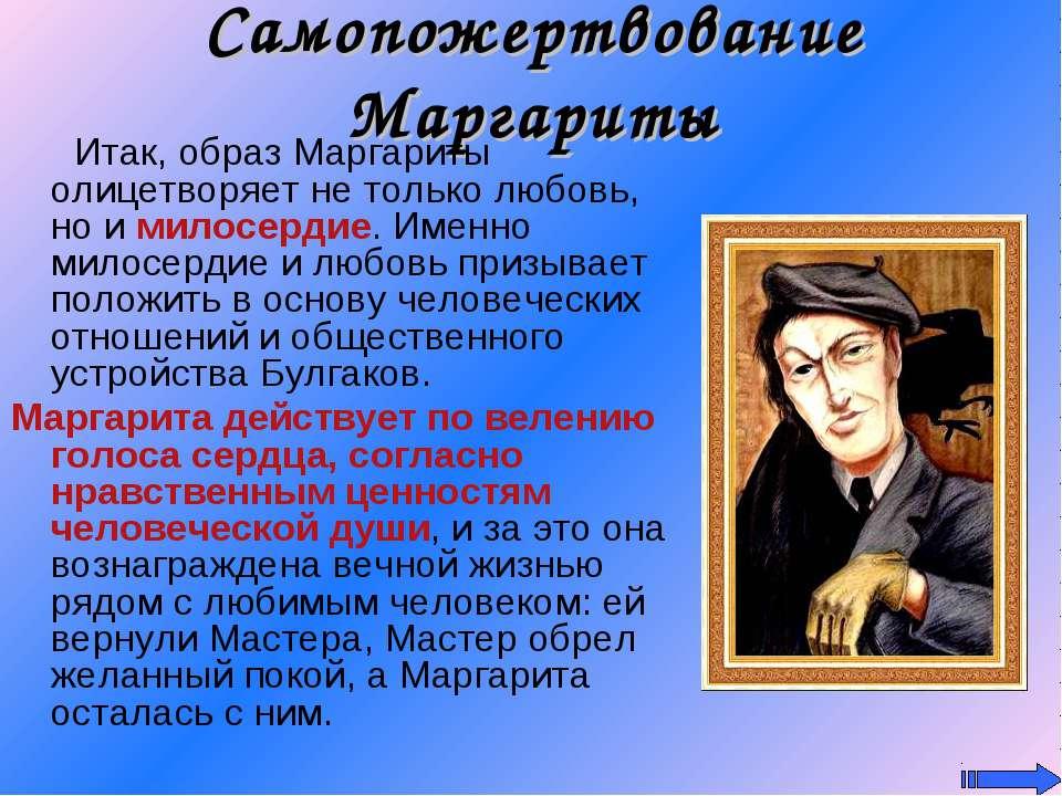 Самопожертвование Маргариты Итак, образ Маргариты олицетворяет не только любо...