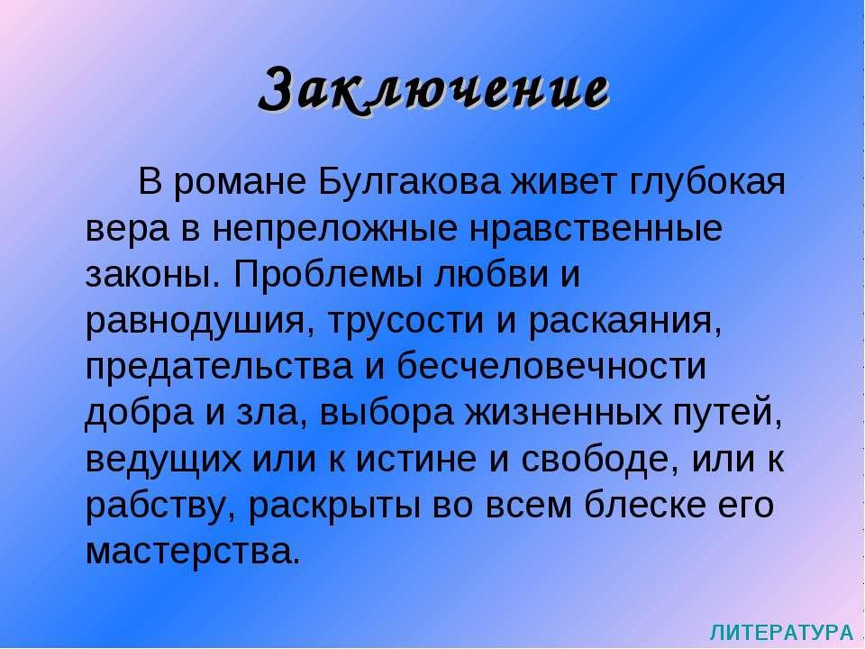 Заключение В романе Булгакова живет глубокая вера в непреложные нравственные ...