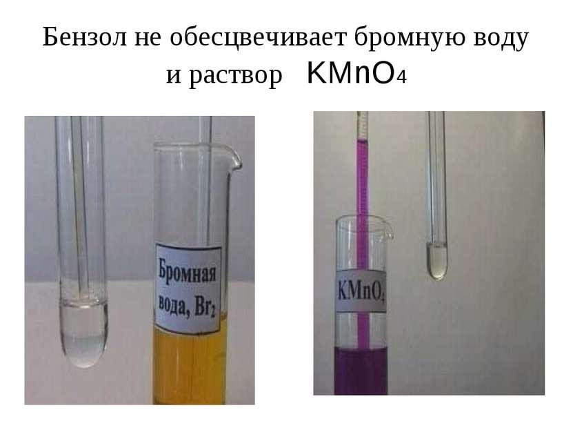 Бензол не обесцвечивает бромную воду и раствор KMnO4