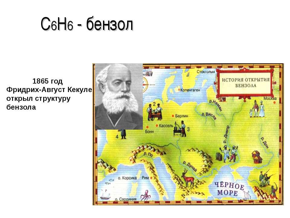 1865 год Фридрих-Август Кекуле открыл структуру бензола С6Н6 - бензол