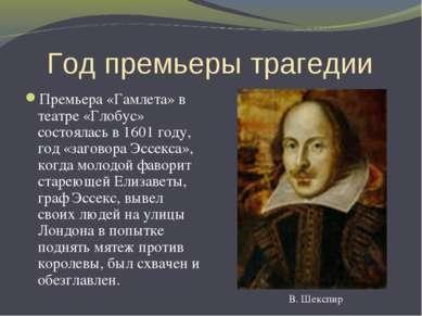 Год премьеры трагедии Премьера «Гамлета» в театре «Глобус» состоялась в 1601 ...