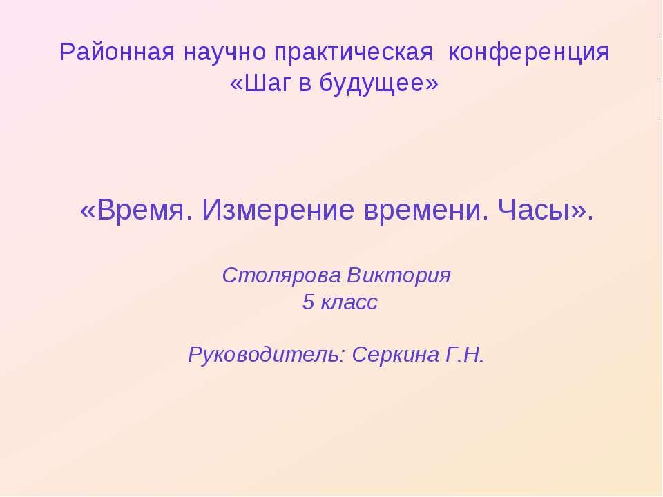 Районная научно практическая конференция «Шаг в будущее» «Время. Измерение вр...