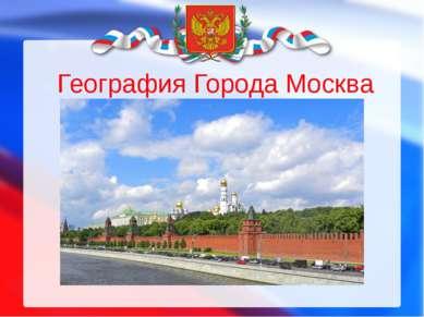 География Города Москва