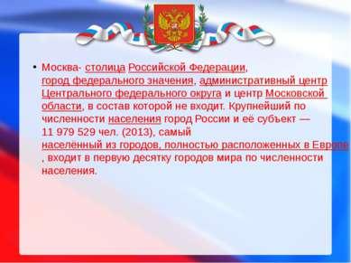 Москва-столицаРоссийской Федерации,город федерального значения,администра...