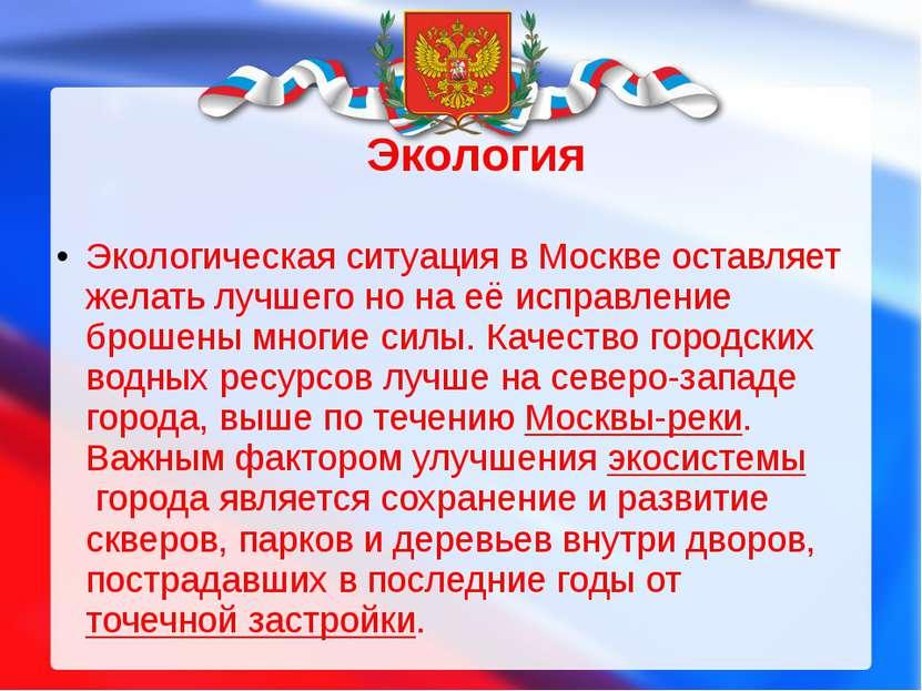 Экология Экологическая ситуация в Москве оставляет желать лучшего но на её ис...