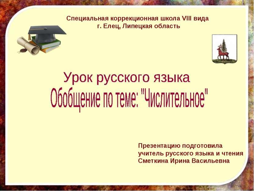 Специальная коррекционная школа VIII вида г. Елец, Липецкая область Презентац...