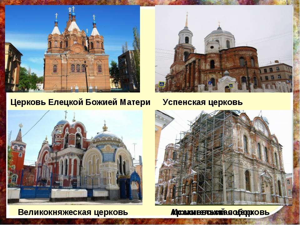 Великокняжеская церковь Успенская церковь Церковь Елецкой Божией Матери Архан...