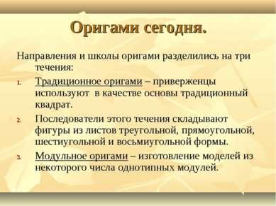 Оригами сегодня. Направления и школы оригами разделились на три течения: Трад...