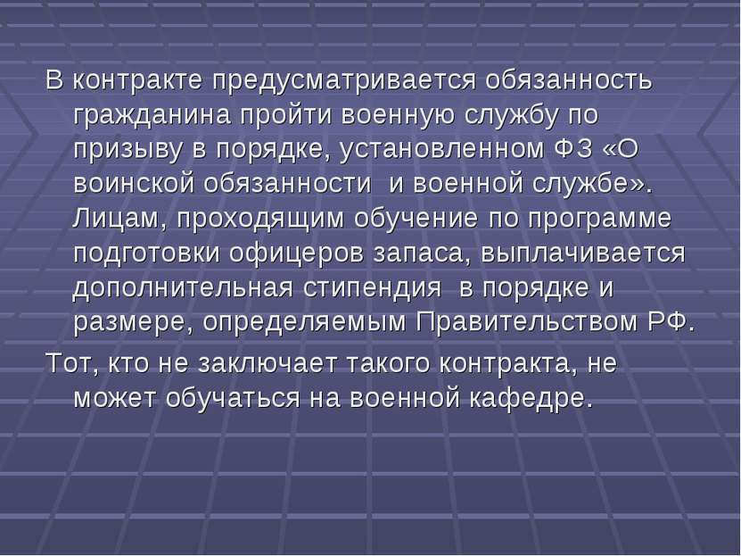 В контракте предусматривается обязанность гражданина пройти военную службу по...