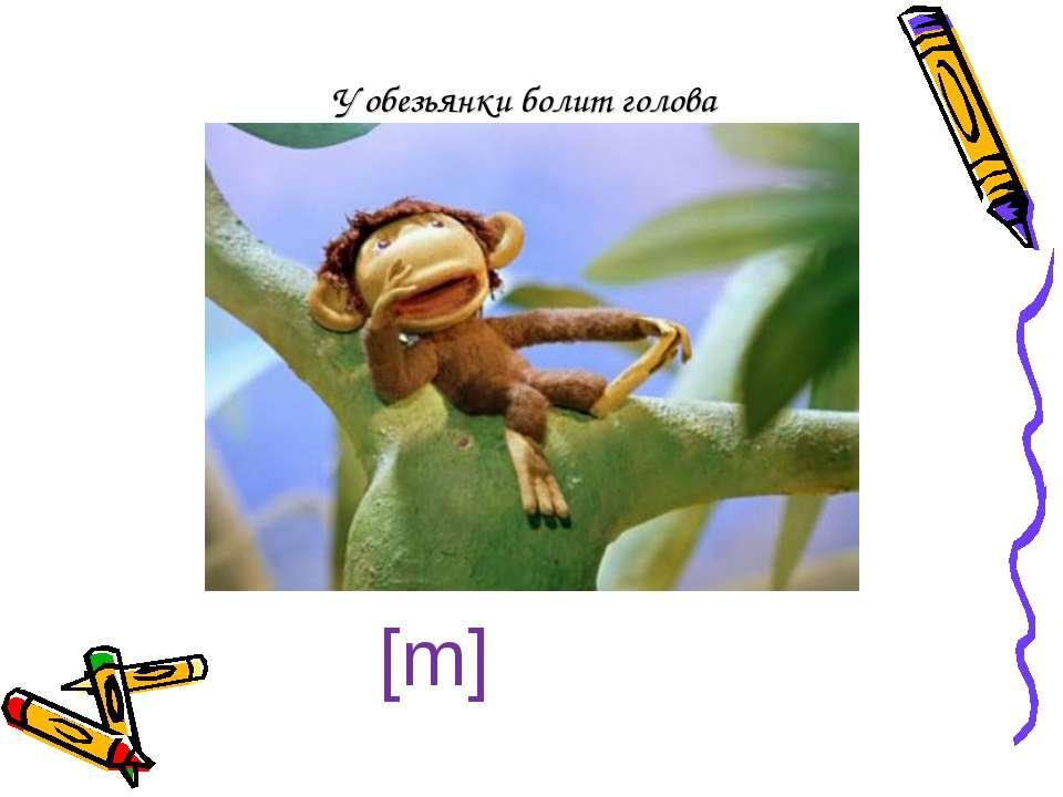 У обезьянки болит голова [m] [m] [m]
