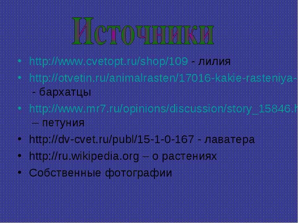 http://www.cvetopt.ru/shop/109 - лилия http://otvetin.ru/animalrasten/17016-k...