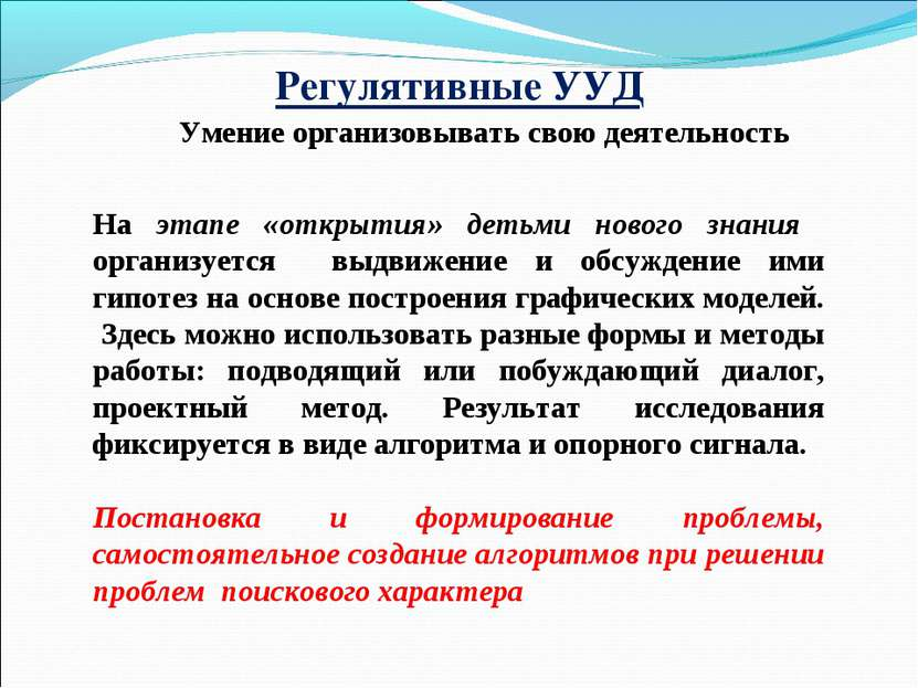 Регулятивные УУД Умение организовывать свою деятельность На этапе «открытия» ...