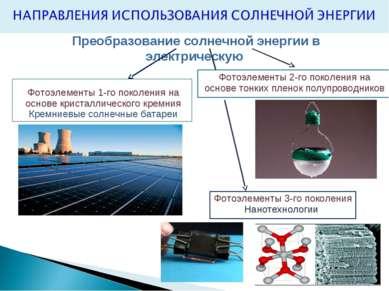 Преобразование солнечной энергии в электрическую Фотоэлементы 1-го поколения ...
