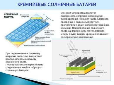 Основой устройства является поверхность соприкосновения двух типов кремния. В...