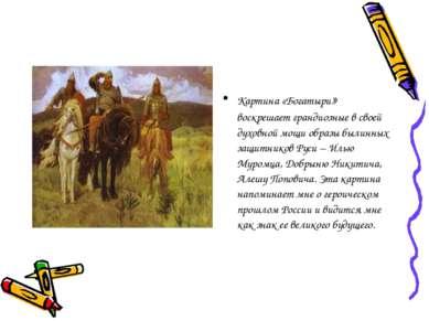Картина «Богатыри» воскрешает грандиозные в своей духовной мощи образы былинн...