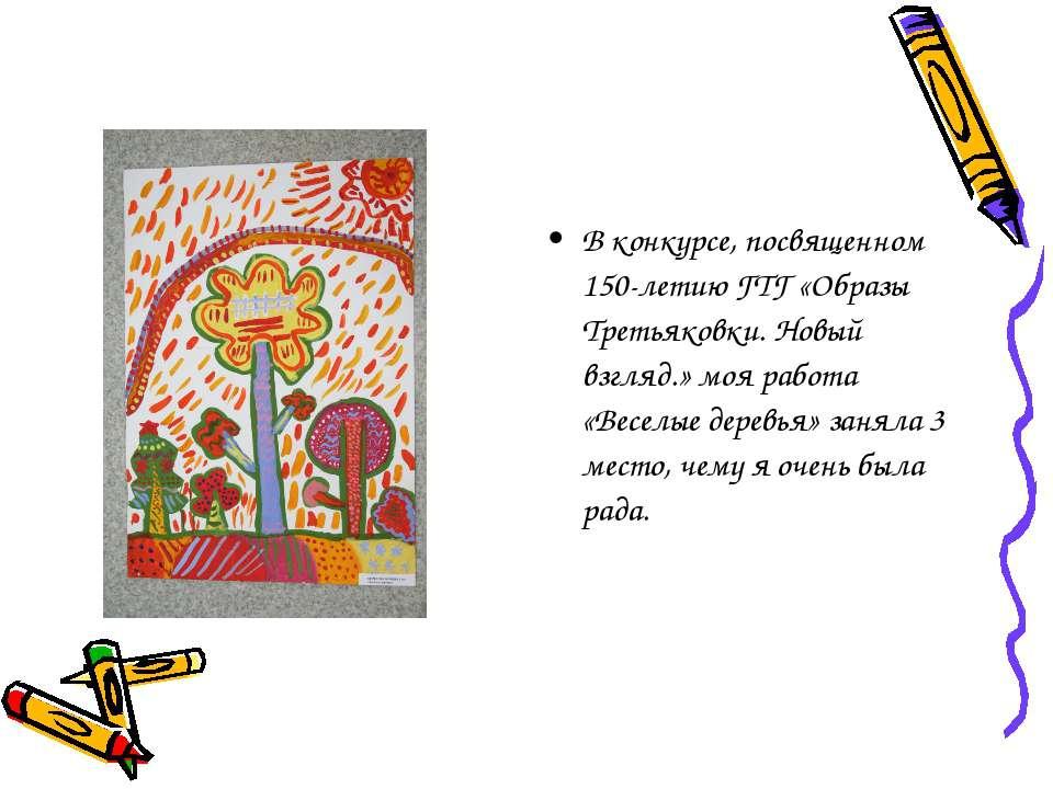В конкурсе, посвященном 150-летию ГТГ «Образы Третьяковки. Новый взгляд.» моя...