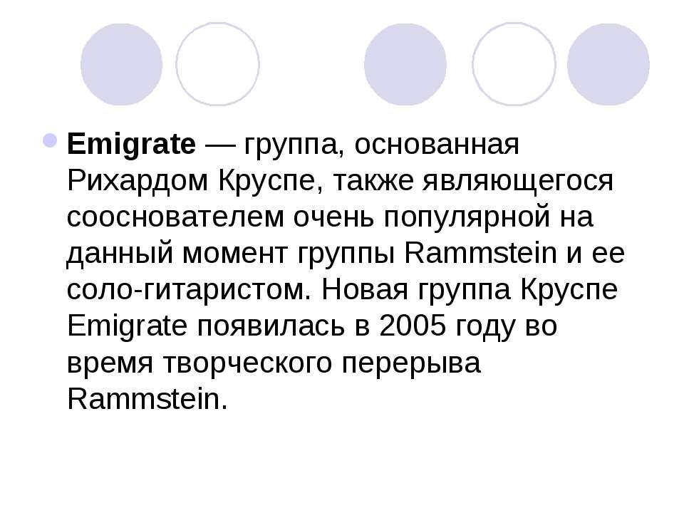 Emigrate— группа, основанная Рихардом Круспе, также являющегося сооснователе...