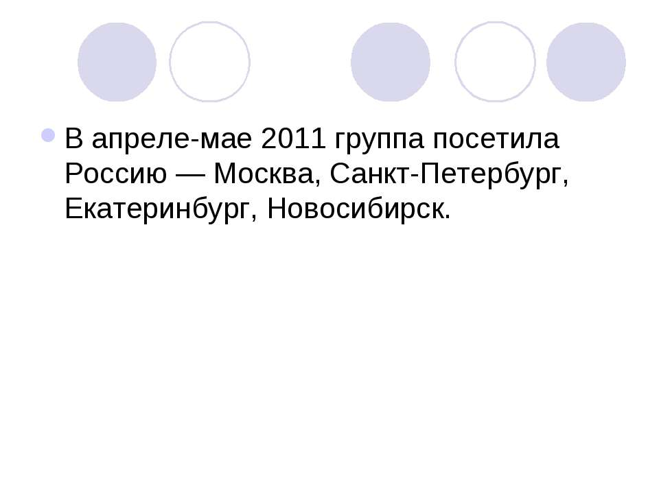 В апреле-мае 2011 группа посетила Россию— Москва, Санкт-Петербург, Екатеринб...