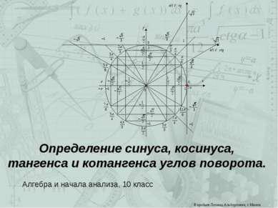 Определение синуса, косинуса, тангенса и котангенса углов поворота. Алгебра и...