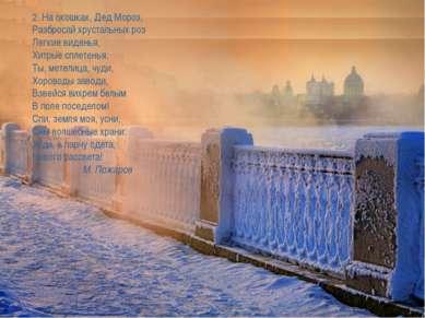 2. Наокошках, Дед Мороз, Разбросай хрустальных роз Легкие виденья, Хитрые сп...