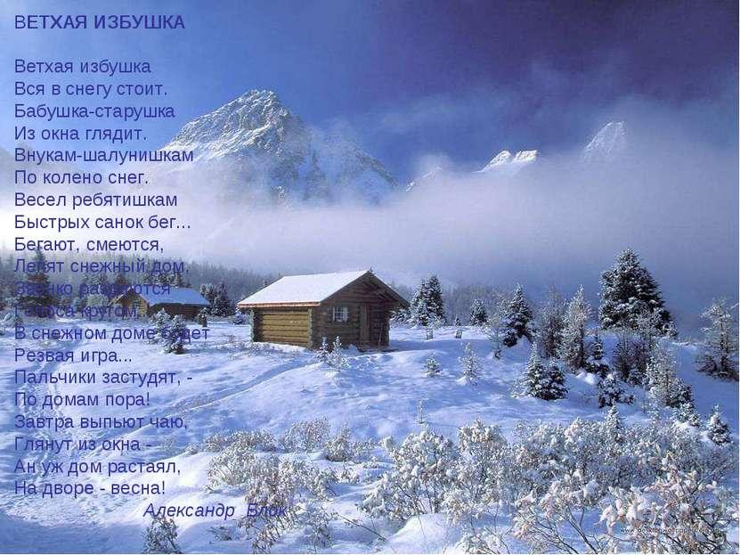 ВЕТХАЯ ИЗБУШКА Ветхая избушка Вся в снегу стоит. Бабушка-старушка Из окна гля...