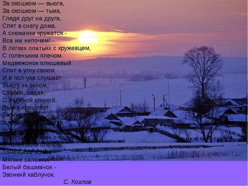 За окошком — вьюга, За окошком — тьма, Глядя друг на друга, Спят в снегу дома...
