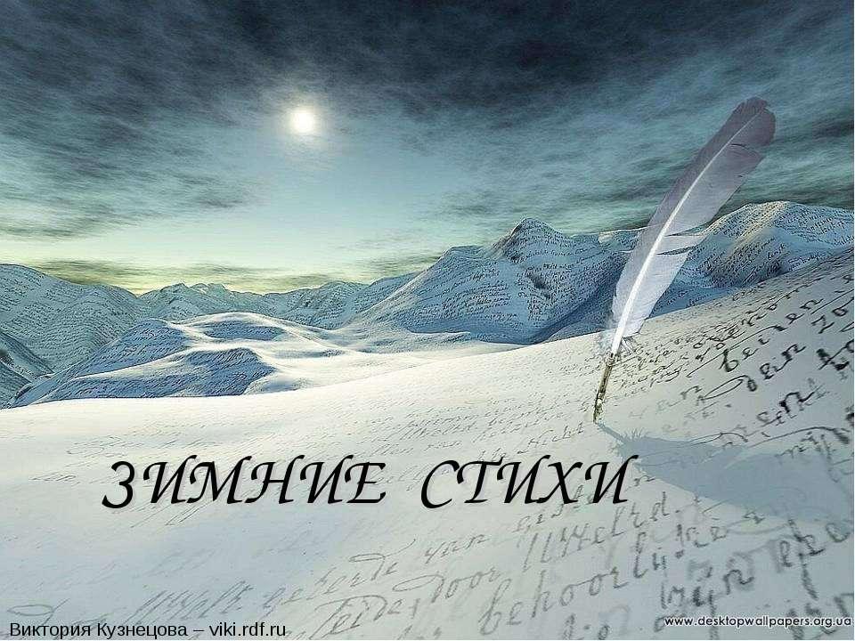 ЗИМНИЕ СТИХИ Виктория Кузнецова – viki.rdf.ru
