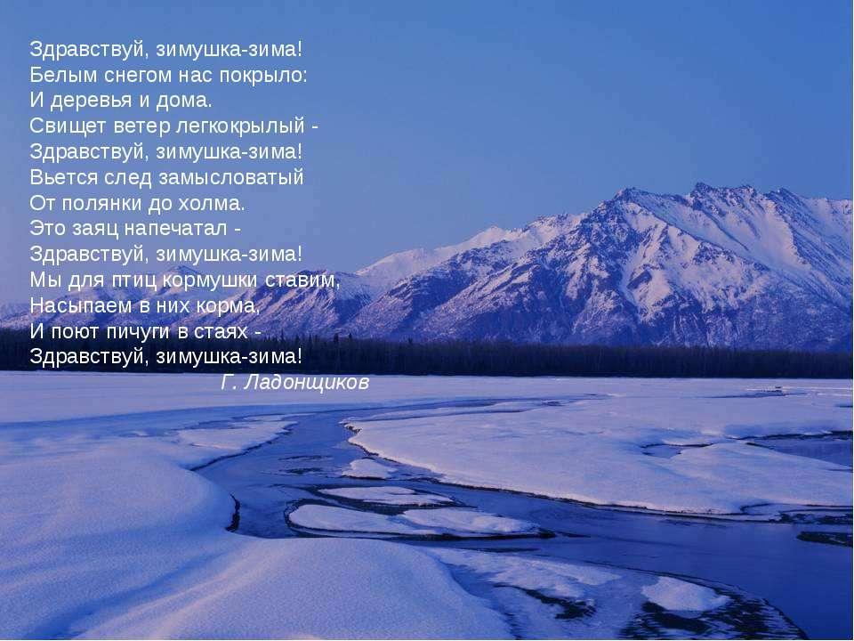 Здравствуй, зимушка-зима! Белым снегом нас покрыло: Идеревья идома. Свищет ...