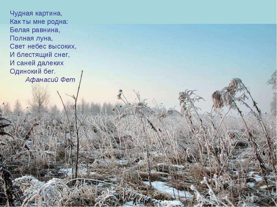 Чудная картина, Как ты мне родна: Белая равнина, Полная луна, Свет небес высо...