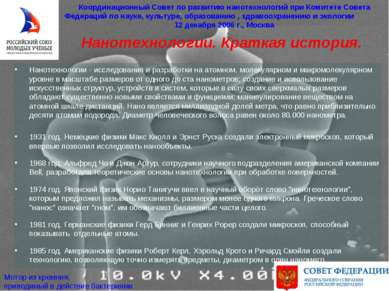 Нанотехнологии. Краткая история. Координационный Совет по развитию нанотехнол...