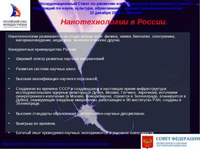Нанотехнологии в России. Координационный Совет по развитию нанотехнологий при...