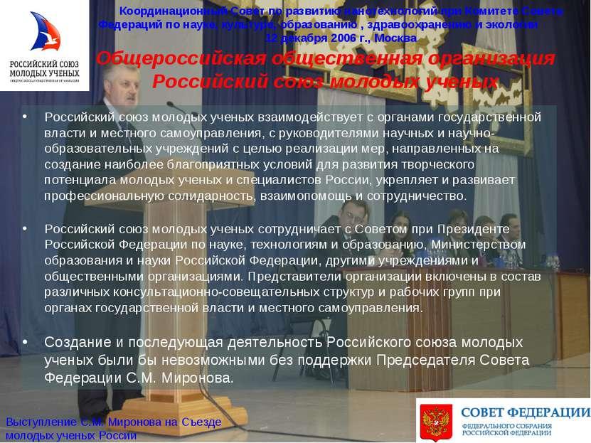 Общероссийская общественная организация Российский союз молодых ученых Коорди...