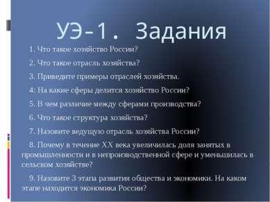 УЭ-1. Задания 1. Что такое хозяйство России? 2. Что такое отрасль хозяйства? ...
