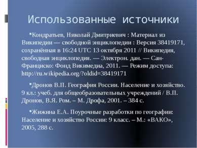 Использованные источники Кондратьев, Николай Дмитриевич : Материал из Википед...