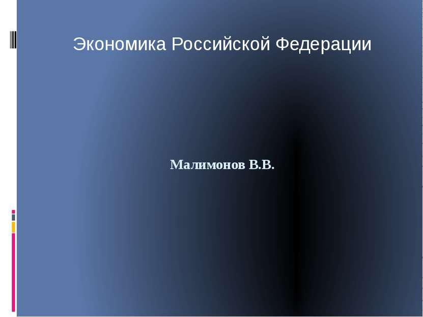 Малимонов В.В. Экономика Российской Федерации