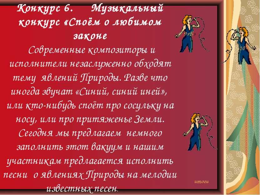 Конкурс 6. Музыкальный конкурс «Споём о любимом законе Современные композитор...
