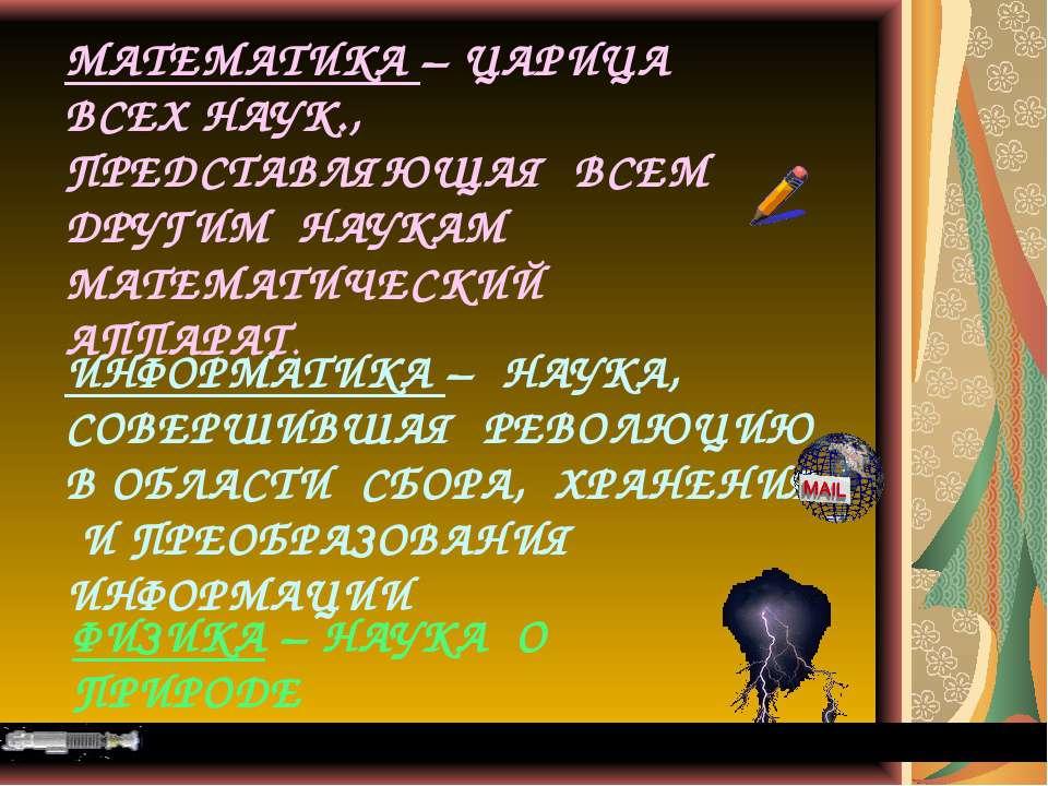 МАТЕМАТИКА – ЦАРИЦА ВСЕХ НАУК., ПРЕДСТАВЛЯЮЩАЯ ВСЕМ ДРУГИМ НАУКАМ МАТЕМАТИЧЕС...