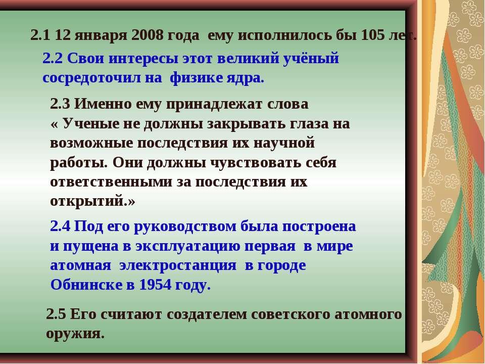 2.5 Его считают создателем советского атомного оружия. 2.1 12 января 2008 год...