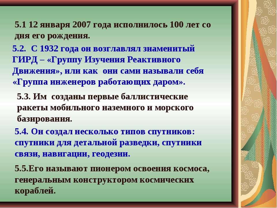 5.5.Его называют пионером освоения космоса, генеральным конструктором космиче...