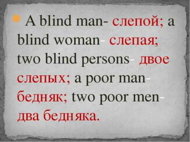 A blind man- слепой; a blind woman- слепая; two blind persons- двое слепых; a...