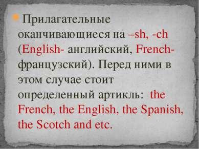 Прилагательные оканчивающиеся на –sh, -ch (English- английский, French- франц...