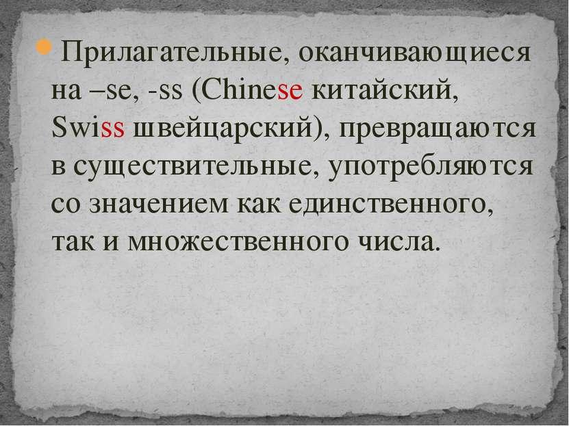 Прилагательные, оканчивающиеся на –se, -ss (Chinese китайский, Swiss швейцарс...
